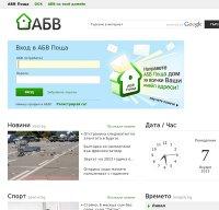 abv.bg screenshot