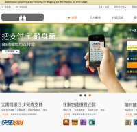 alipay.com screenshot