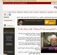 alwatanvoice.com screenshot