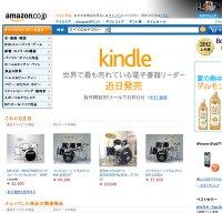 amazon.co.jp screenshot