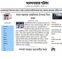 anandabazar.com screenshot