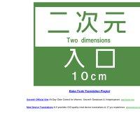 baka-tsuki.org screenshot