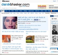 bhaskar.com screenshot