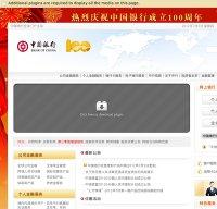 boc.cn screenshot