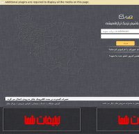 chmail.ir screenshot