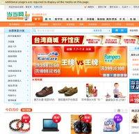 dangdang.com screenshot