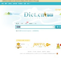 dict.cn screenshot
