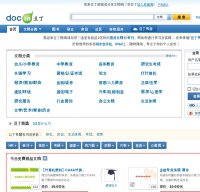 docin.com screenshot