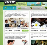 groupon.ru screenshot