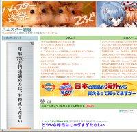 hamusoku.com screenshot