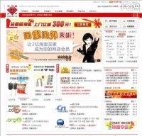 hichina.com screenshot