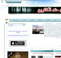 islamweb.net screenshot