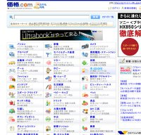 kakaku.com screenshot