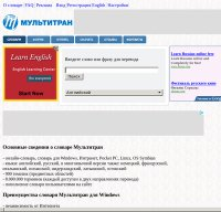 multitran.ru screenshot