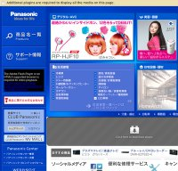 panasonic.jp screenshot