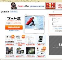 photozou.jp screenshot