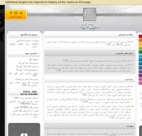 sanjesh.org screenshot