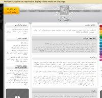 sanjesh.org screenshot
