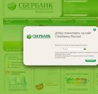 sberbank.ru screenshot
