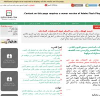 syria-news.com screenshot