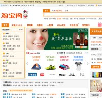 taobao.com screenshot