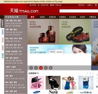 tmall.com screenshot