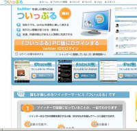 twipple.jp screenshot