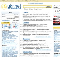 ukr.net screenshot