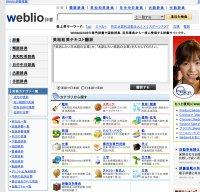weblio.jp screenshot