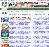 wenxuecity.com screenshot