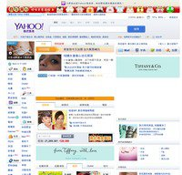 yahoo.com.hk screenshot