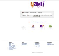 yamli.com screenshot