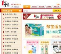 yihaodian.com screenshot
