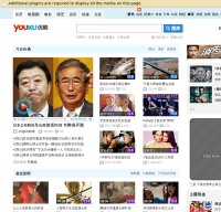 youku.com screenshot
