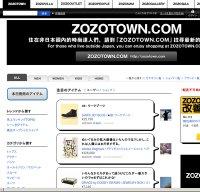 zozo.jp screenshot